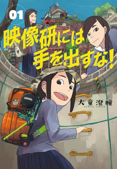大童澄瞳『映像研には手を出すな!』第1巻表紙