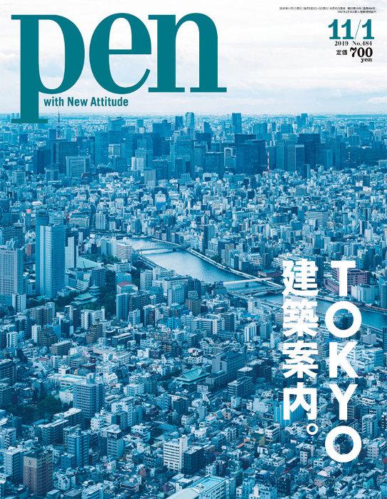 『Pen 2019年11月1号「TOKYO建築案内。」』表紙