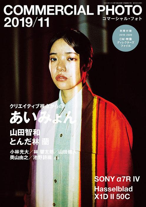 『コマーシャル・フォト11月号』表紙