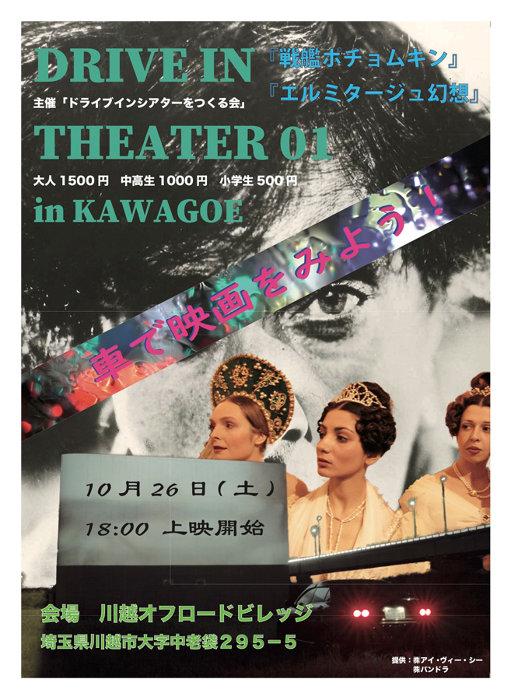 『Drive in theater 01 in Kawagoe』ポスタービジュアル
