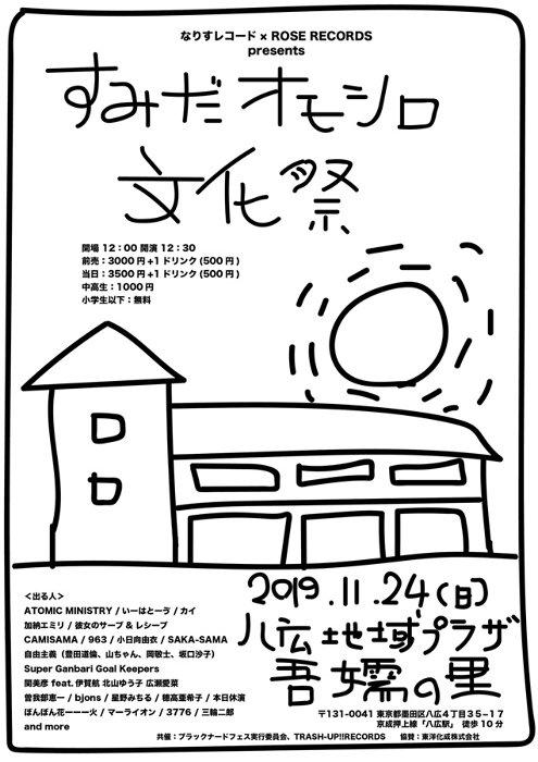 『ROSE RECORDS×なりすレコードpresents「すみだオモシロ文化祭」』ビジュアル