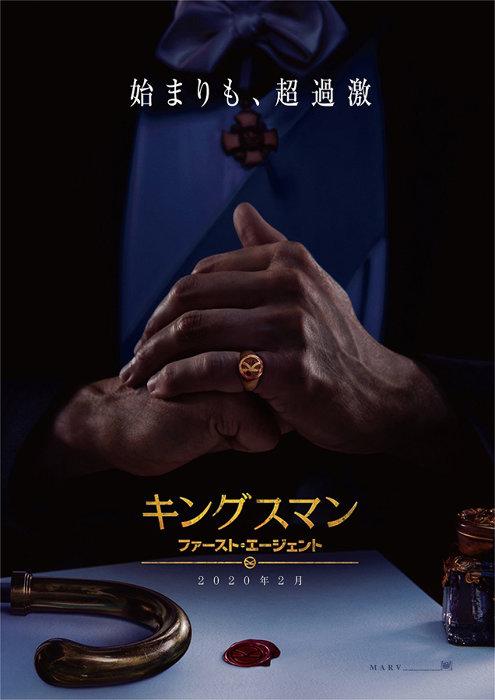 『キングスマン:ファースト・エージェント』ポスタービジュアル  ©2019 Twentieth Century Fox Film Corporation