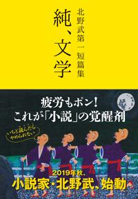 『北野武第一短篇集 純、文学』