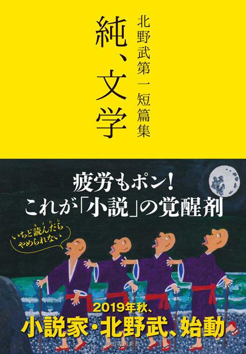 『北野武第一短篇集 純、文学』表紙