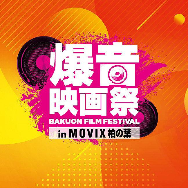 『爆音映画祭 in MOVIX柏の葉』ロゴ