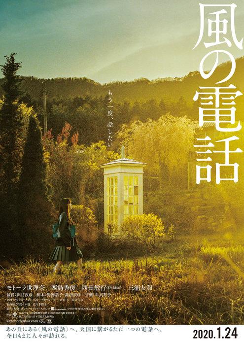 『風の電話』ポスタービジュアル ©2020映画「風の電話」製作委員会
