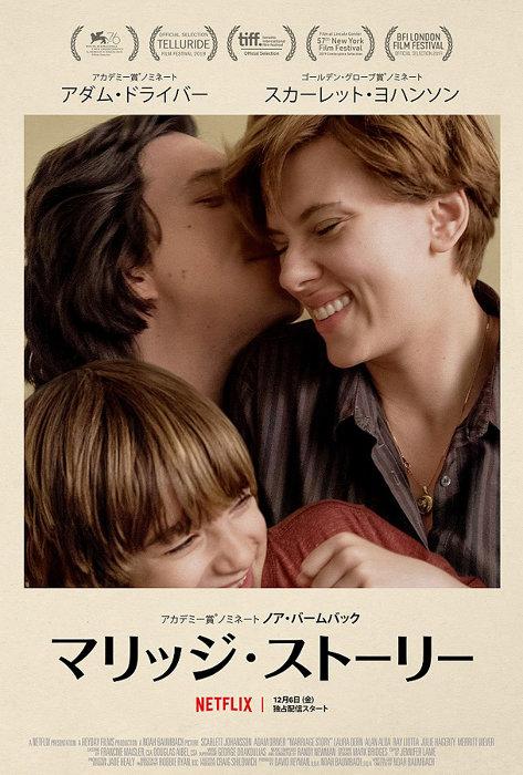 『マリッジ・ストーリー』キービジュアル Netflix映画『マリッジ・ストーリー』 12月6日(金)独占配信開始