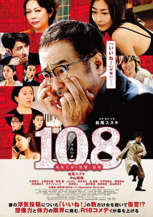 『108~海馬五郎の復讐と冒険~』ポスタービジュアル ©2019「108~海馬五郎の復讐と冒険~」製作委員会