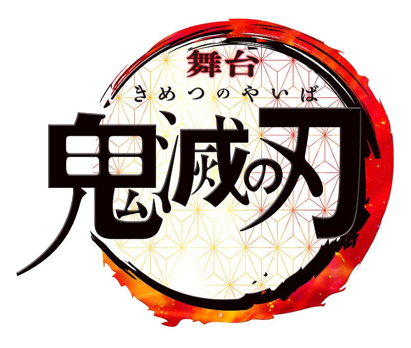 『舞台「鬼滅の刃」』ロゴ ©吾峠呼世晴/集英社 ©舞台「鬼滅の刃」製作委員会 2020