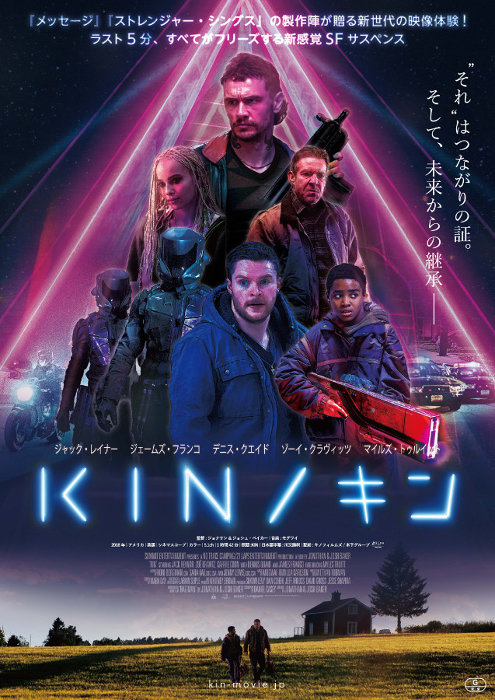 『KIN/キン』ポスタービジュアル Motion Picture Artwork ©2018 Summit Entertainment, LLC. All Rights Reserved.