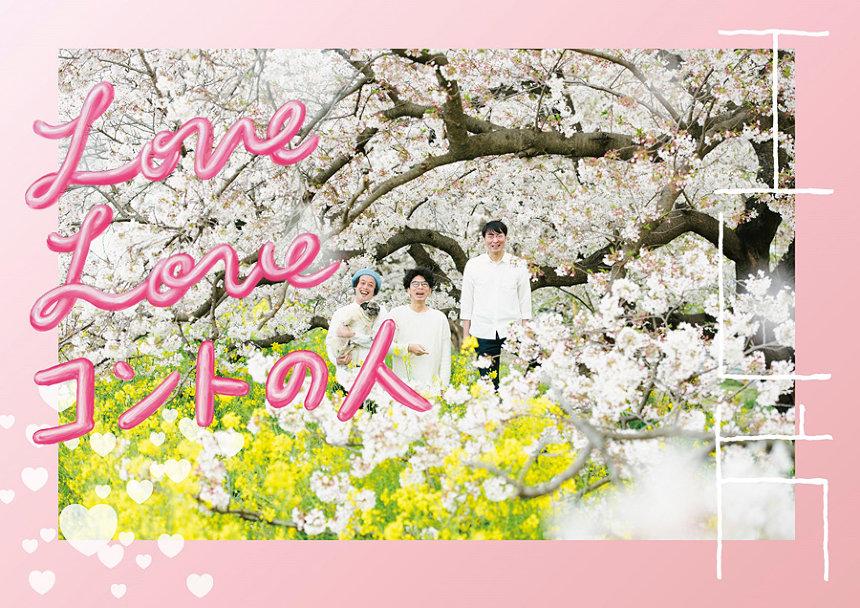 『エレ片 Love Love コントの人』ビジュアル