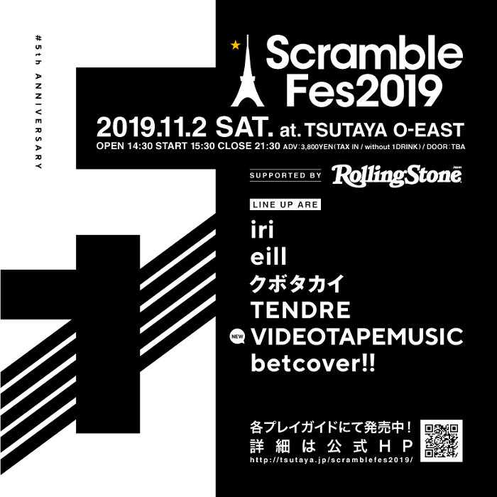 『Scramble Fes 2019 supported by Rolling Stone Japan』ビジュアル