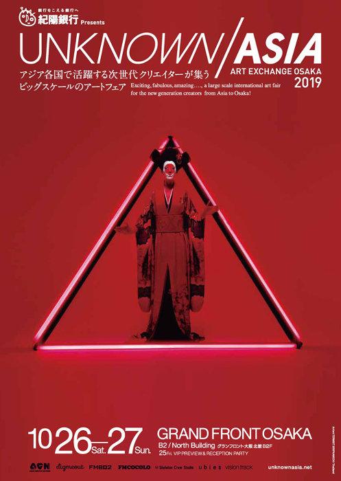 『紀陽銀行presents UNKNOWN ASIA Art Exchange Osaka 2019』ビジュアル