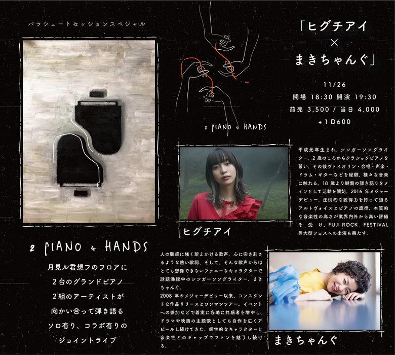 『パラシュートセッション番外編「2 PIANO 4 HANDS」』11月26日公演ビジュアル