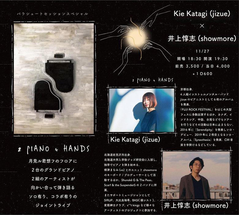 『パラシュートセッション番外編「2 PIANO 4 HANDS」』11月27日公演ビジュアル
