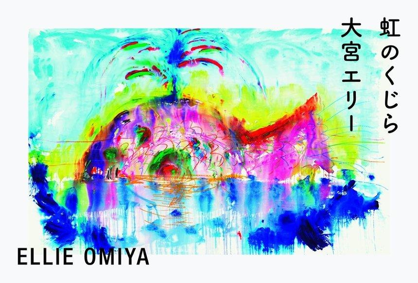大宮エリー『虹のくじら』表紙