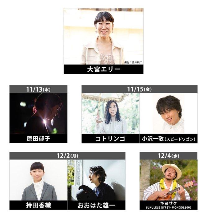 イベント『虹のくじら』出演者