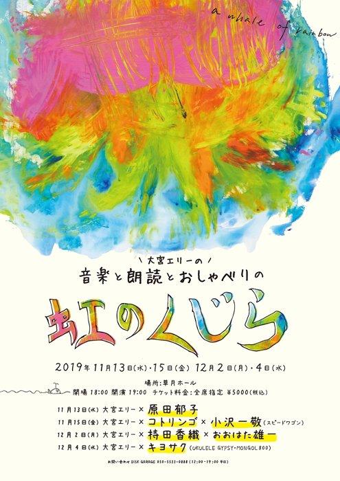 イベント『虹のくじら』ビジュアル