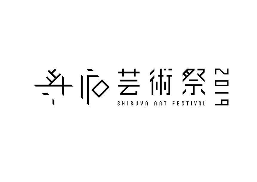 『第11回渋谷芸術祭2019』ロゴ