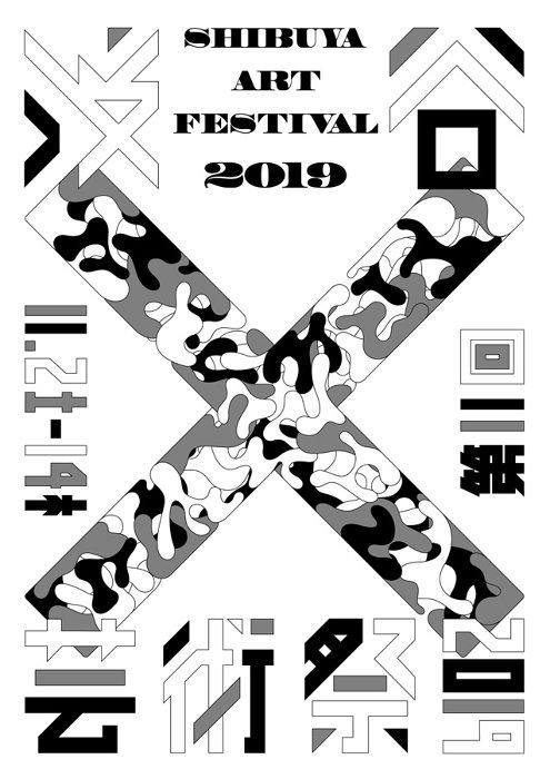 『第11回渋谷芸術祭2019』ビジュアル