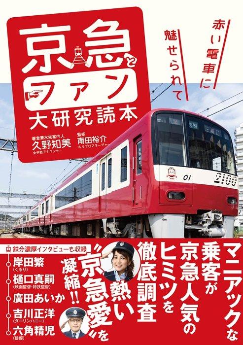 『京急とファン大研究読本』表紙