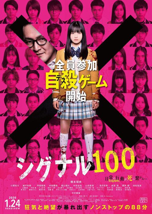 『シグナル100』ポスタービジュアル ©2020「シグナル100」製作委員会