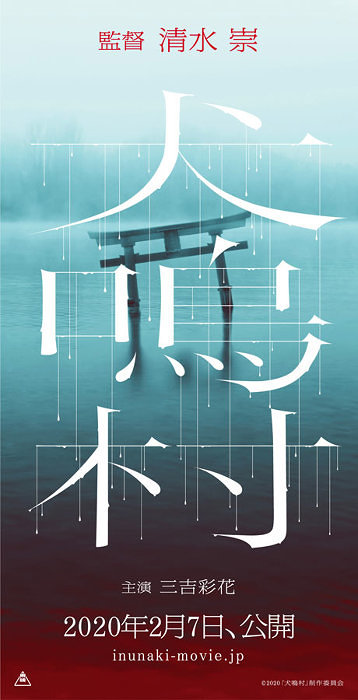 『犬鳴村』ビジュアル ©2019 「犬鳴村」製作委員会