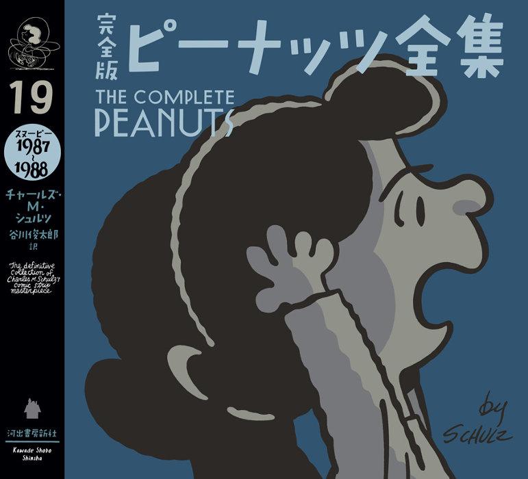 『完全版 ピーナッツ全集 スヌーピー1950~2000』より ©2019 Peanuts Worldwide LLC
