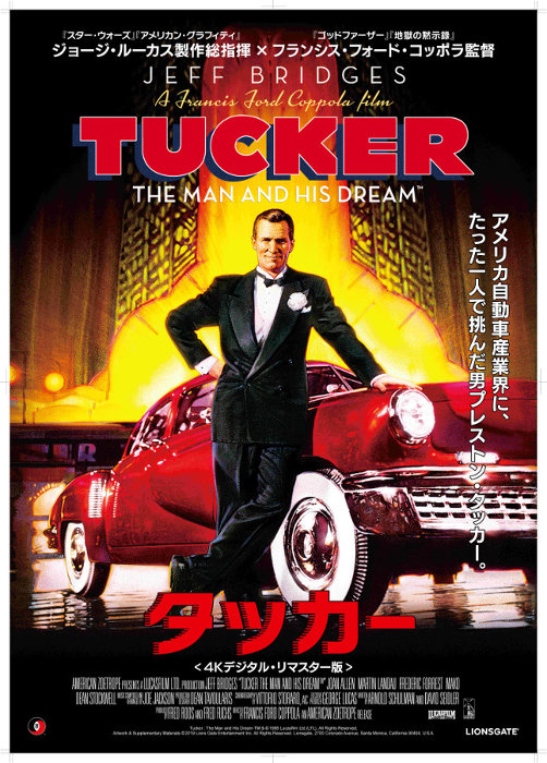 『タッカー』ポスタービジュアル  Tucker :The Man and His Dream TM & © 1988 Lucasfilm Ltd.(LFL). All Rights Reserved.