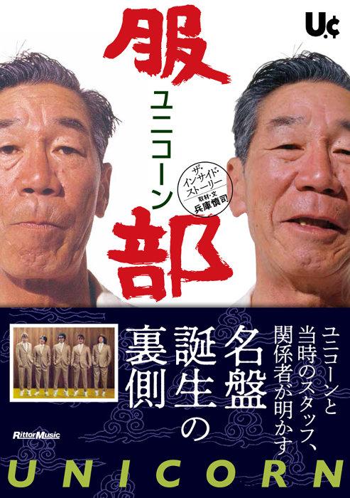 『ユニコーン「服部」ザ・インサイド・ストーリー』表紙