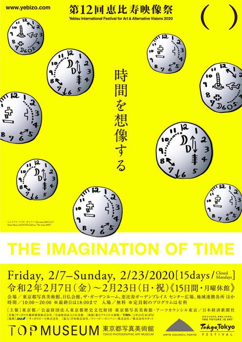 『第12回恵比寿映像祭』ポスタービジュアル