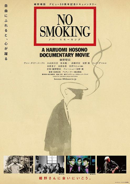 『NO SMOKING』ポスタービジュアル ©2019「NO SMOKING」FILM PARTNERS