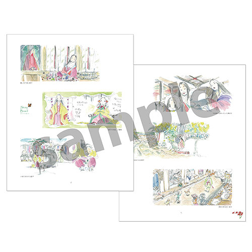 『「マイマイ新子と千年の魔法」公開10周年記念メモリアルアートブック』 © 高樹のぶ子・マガジンハウス/「マイマイ新子」製作委員会