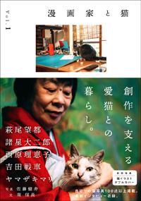 『漫画家と猫 Vol.1』