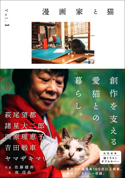 『漫画家と猫 Vol.1』表紙