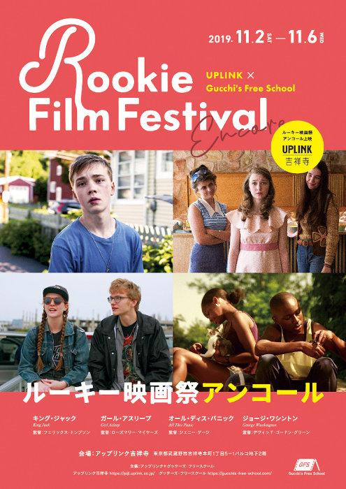 『ルーキー映画祭アンコール in アップリンク吉祥寺』ビジュアル