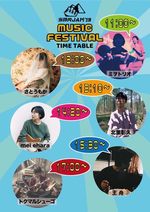 『瀬戸内JAM'19 ミュージックフェスティバル』タイムテーブル