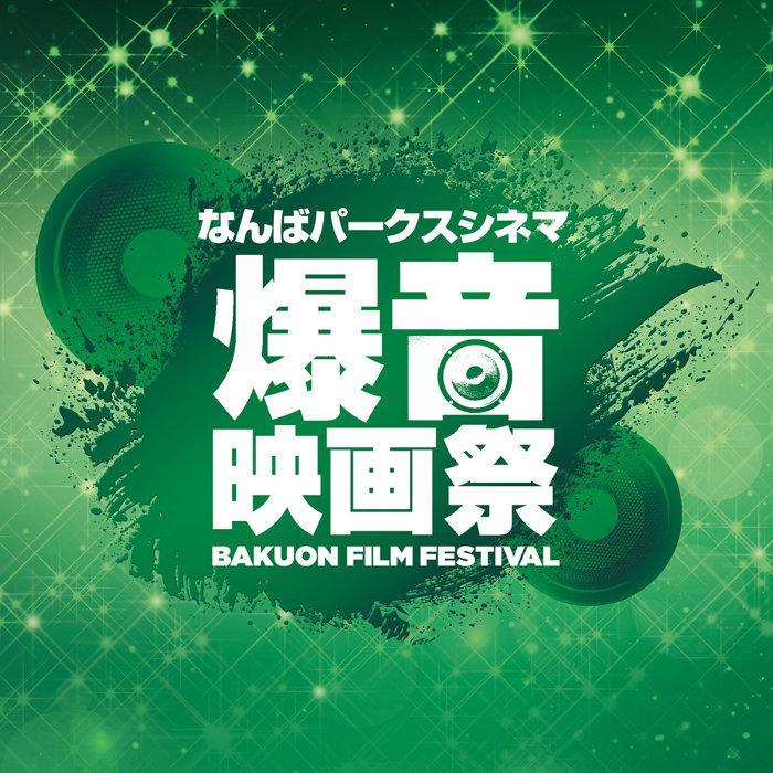 『なんばパークスシネマ爆音映画祭』ロゴ