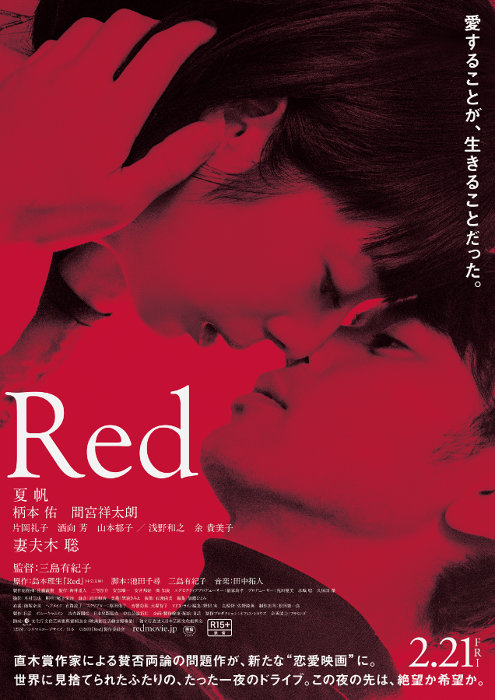 『Red』ポスタービジュアル ©2020『Red』製作委員会
