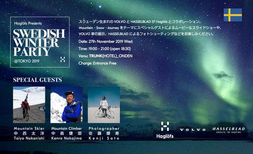 『Haglöfs Presents SWEDISH WINTER PARTY @Tokyo 2019』ビジュアル