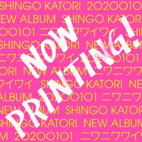 香取慎吾『20200101』初回限定・観る盤