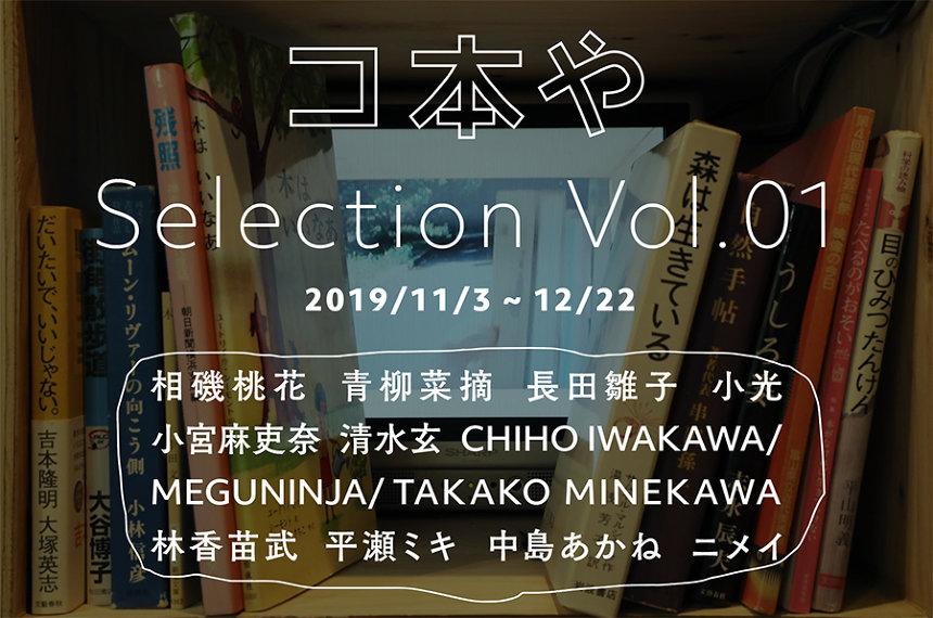 『コ本や Selection Vol.01』ビジュアル