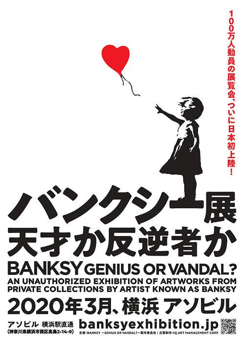 『バンクシー展 天才か反逆者か』ビジュアル