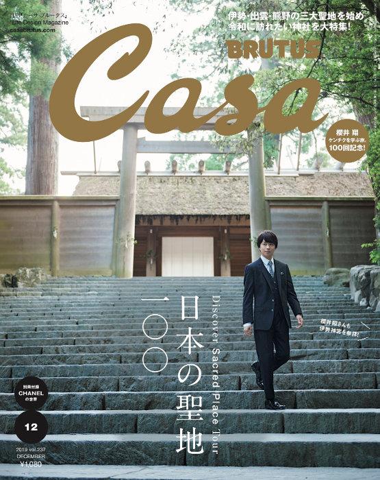 『Casa BRUTUS 2019年12月号』表紙 ©マガジンハウス