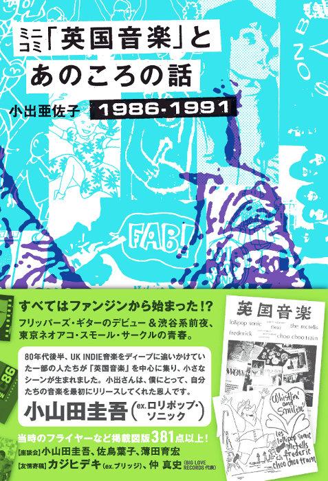 小出亜佐子『ミニコミ「英国音楽」とあのころの話 1986-1991 UKインディーやらアノラックやらネオアコやら……の青春』表紙