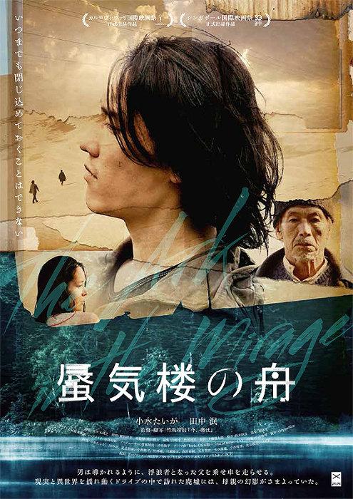 『蜃気楼の舟』ビジュアル ©映画『蜃気楼の舟』(2016)