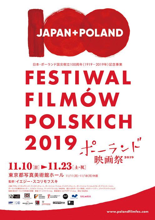 『ポーランド映画祭2019』メインビジュアル