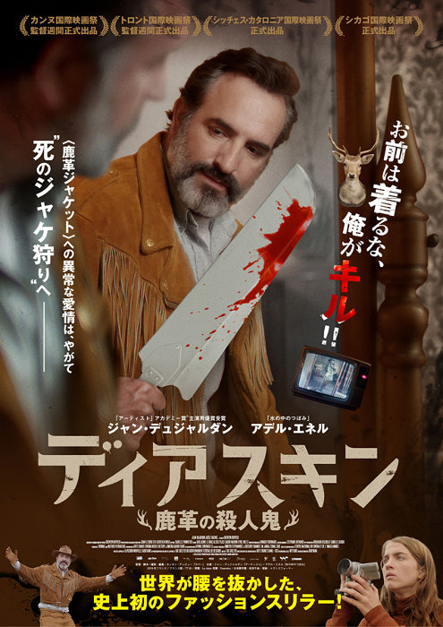 『ディアスキン 鹿革の殺人鬼』メインビジュアル ©2019 ATELIER DE PRODUCTION ARTE FRANCE CINEMA NEXUS FACTORY & UMEDIA GARIDI FILMS