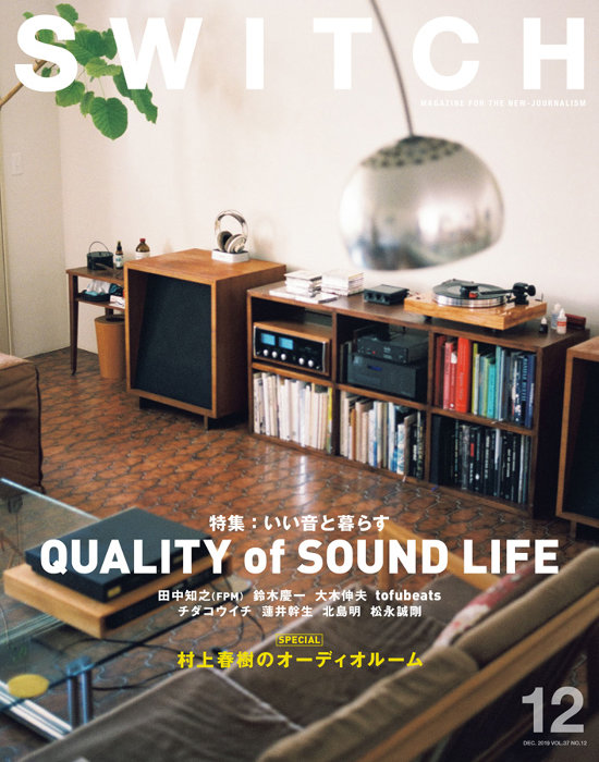 『SWITCH Vol.37 No.12』表紙