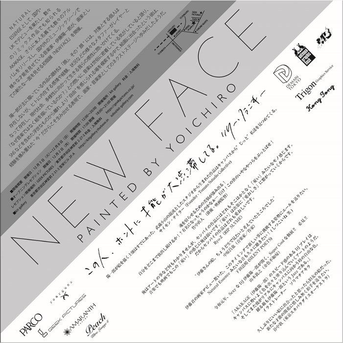 陽一郎『NEW FACE』ビジュアル